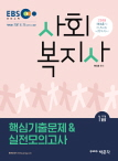 2018 EBS 어대훈의 HUMAN 사회복지사 1급 핵심기출문제.실전모의고사